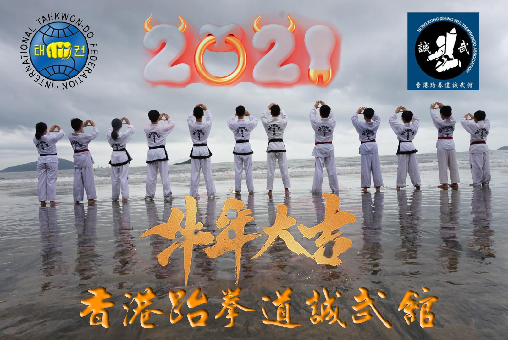 誠武館祝大家2021牛年快樂