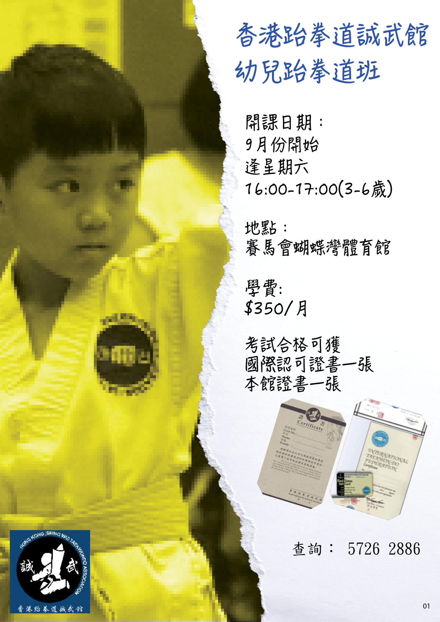 9月份屯門區蝴蝶幼兒跆拳道班