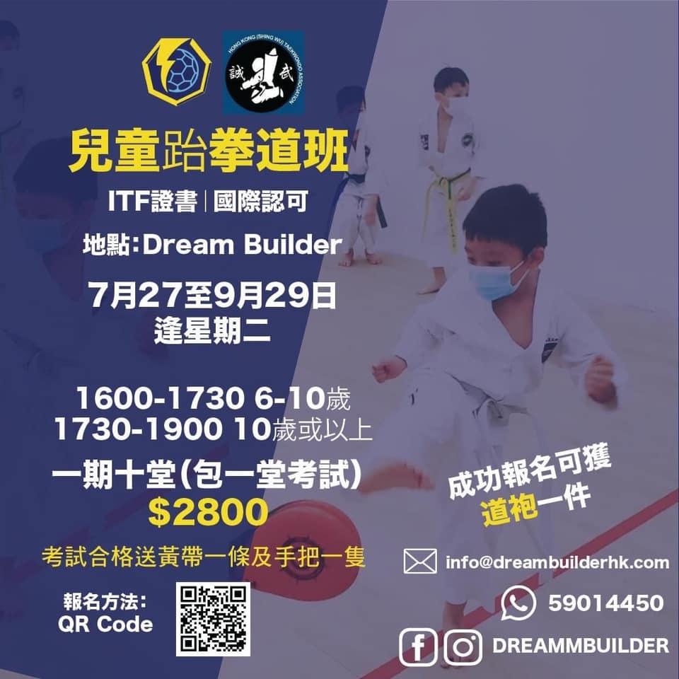 葵涌區暑期跆拳道證書班